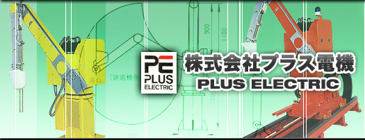 Plus electric co., Ltd.